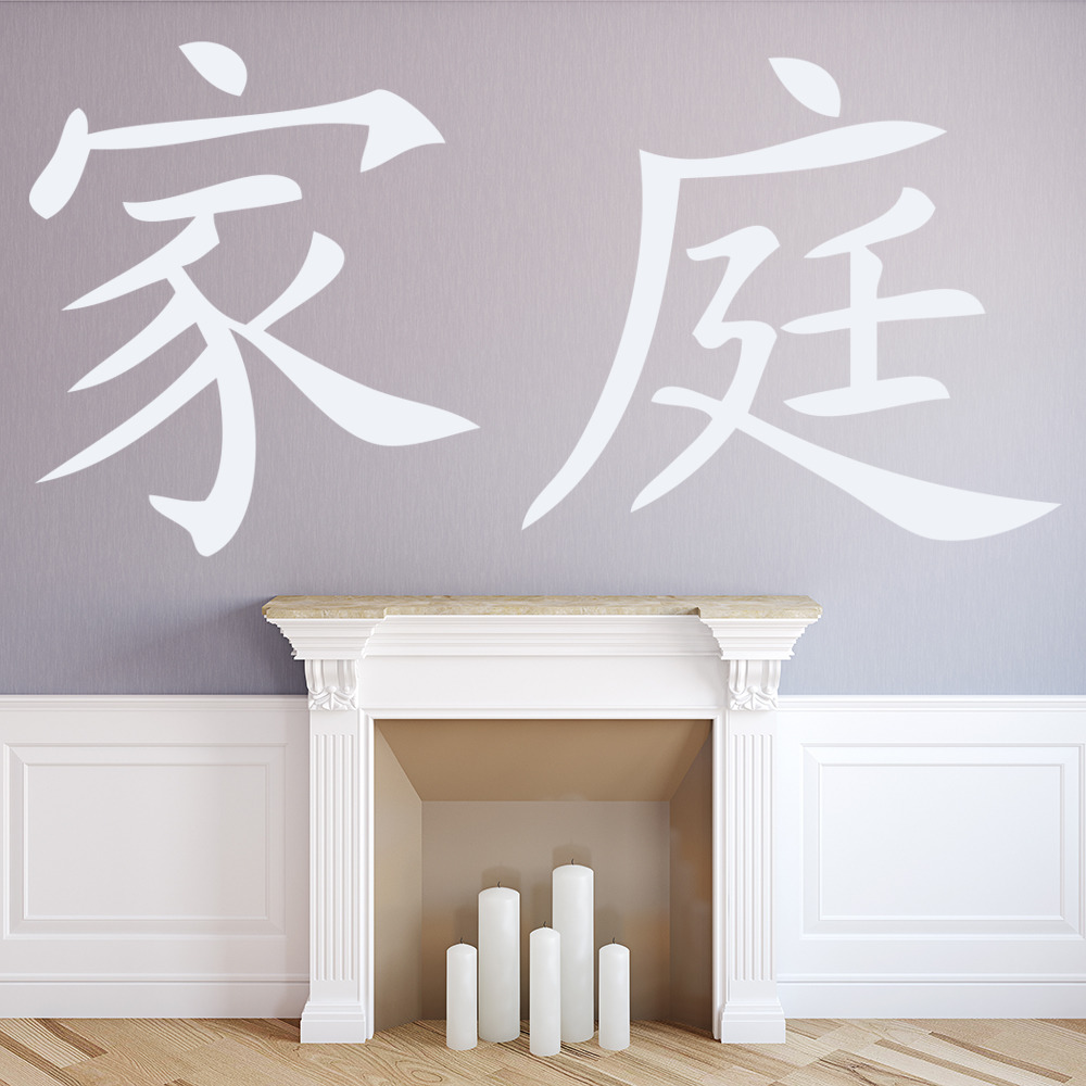Family Wall Sticker Chinese Symbol Wall Decal Living Room Bedroom