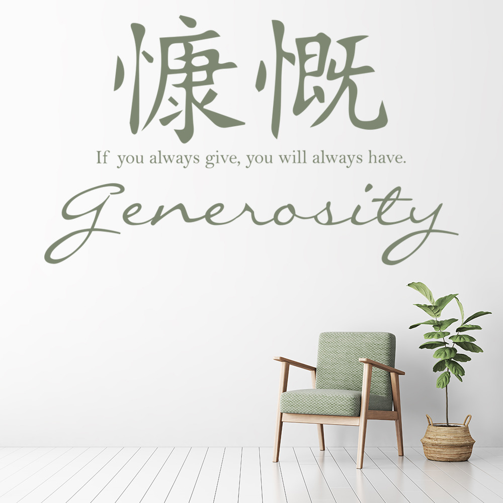 Generosity Wall Sticker Chinese Symbol Quote Wall Decal Living Room ...