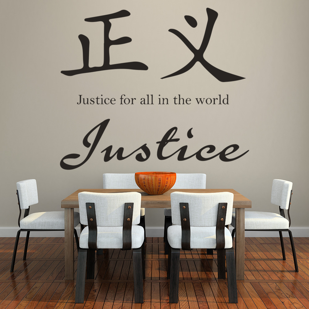 Justice Wall Sticker Chinese Symbol Quote Wall Decal Living Room ...